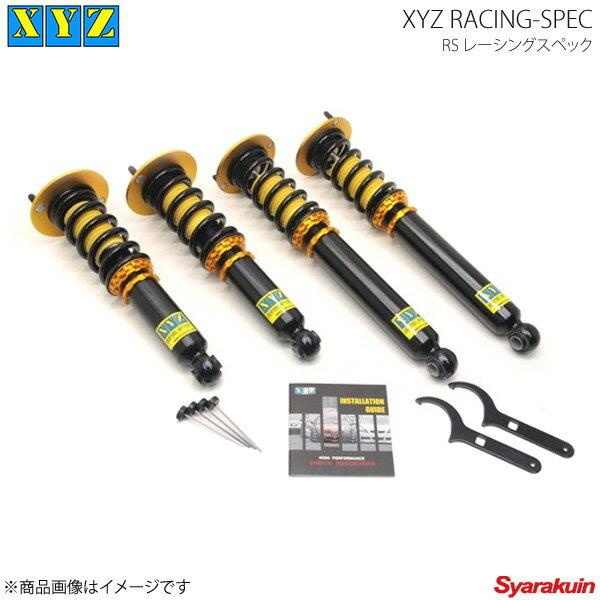 サスペンション, 車高調整キット XYZ RS-DAMPER CM5A