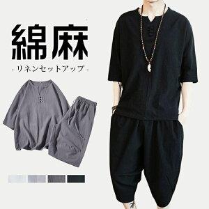綿麻上下セット セットアップ リネン メンズ ワイドパンツ サルエルパンツ 上下 ルームウェア 半袖 薄手 Tシャツ パンツ 部屋着