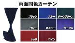 トラック用品│(国産品)両面同色プリーツ式遮光カーテン【ラウンドカーテン】2枚入り