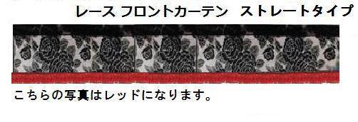 レースフロントカーテン(雅) ストレートタイプ Lサイズ(発送グループ:B)【送料無料】