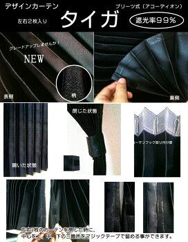 トラック用品│(国産品)プリーツ式遮光カーテンI【ラウンドカーテン】2枚入り