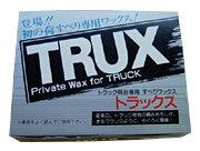 TRUX  トラックス(荷台用ロー)トラック荷台用ワックス (発送グループ:B)【送料無料】