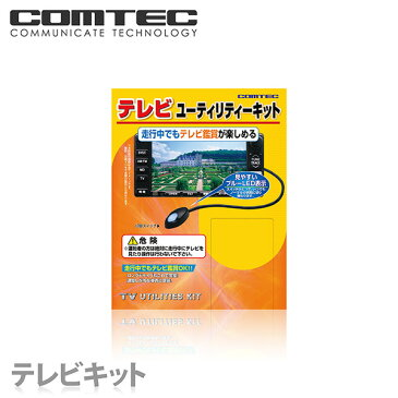 TK-T55 COMTEC(コムテック)テレビキットメーカーオプション :パッソ、アリオンプレミオ、カルディナなどのテレビに対応。