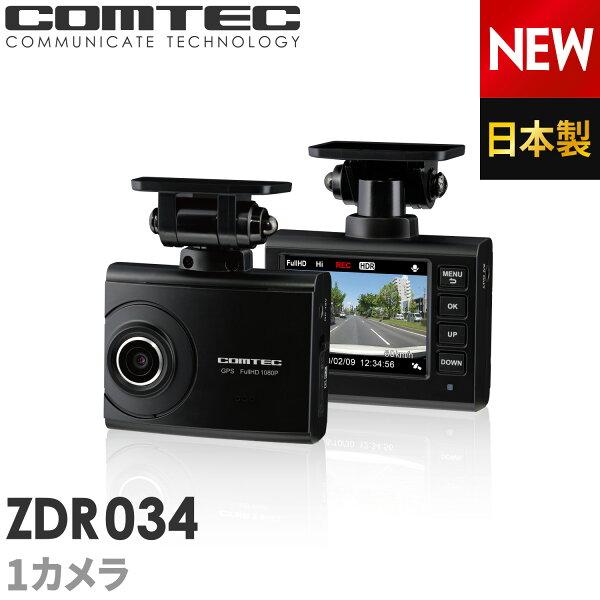新商品 ドライブレコーダーコムテックZDR034日本製ノイズ対策済フルHD高画質常時衝撃録画GPS搭載駐車監視対応2.0インチ