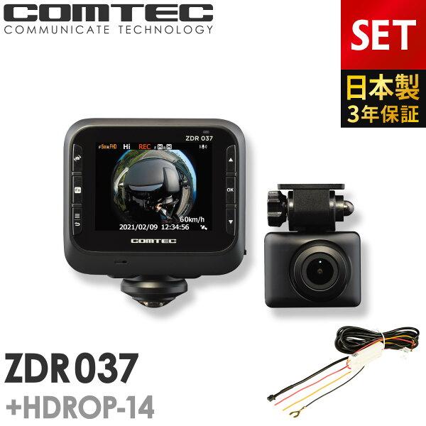 2021年2月発売の新商品 ドライブレコーダーコムテックZDR037+HDROP-14駐車監視コードセット360度カメラ+リヤ