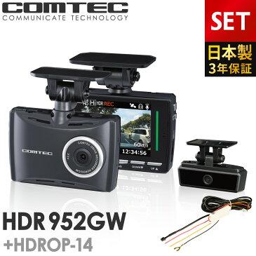 ドライブレコーダー 前後2カメラ コムテック HDR952GW+HDROP-14 駐車監視コードセット 日本製 ノイズ対策済 フルHD高画質 常時 衝撃録画 GPS搭載 駐車監視対応 2.7インチ液晶