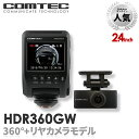 【TVCM放映中】ドライブレコーダー 日本製 3年保証 360度+リヤカメラ コムテック HDR360GW 前後左右 全方位記録 前後2カメラ ノイズ対策済 常時 衝撃録画 GPS搭載 駐車監視対応 2.4インチ液晶・・・