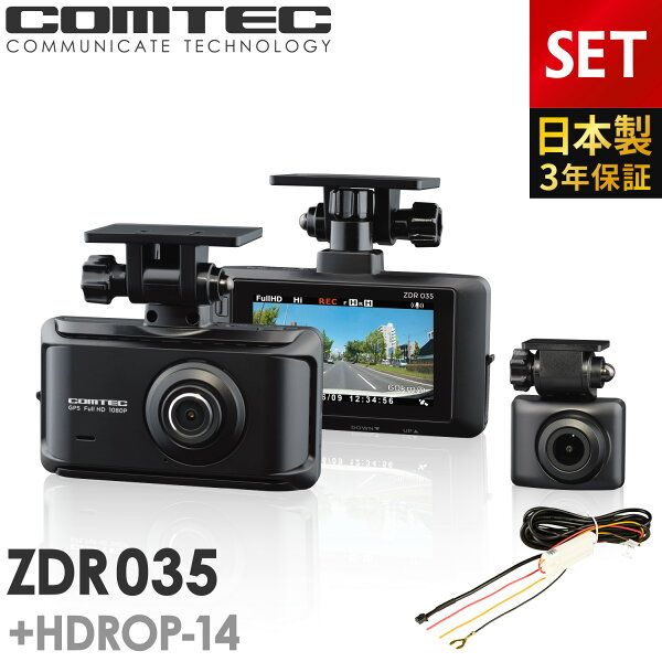 新商品 ドライブレコーダー前後2カメラコムテックZDR035+HDROP-14駐車監視コードセット日本製3年保証ノイズ対策済フ