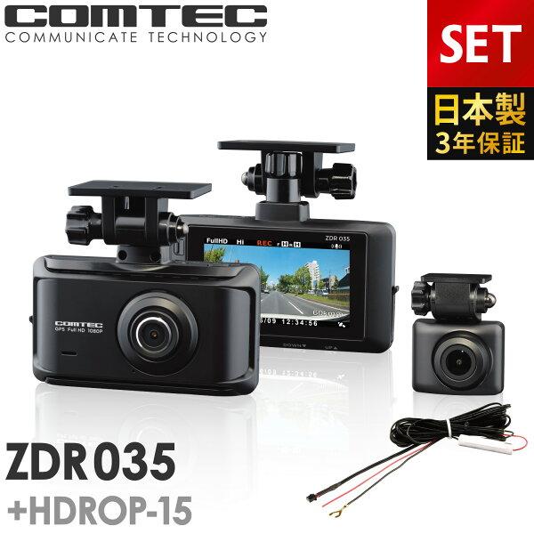 新商品 ドライブレコーダー前後2カメラコムテックZDR035+HDROP-15直接配線コードセット日本製3年保証ノイズ対策済フ