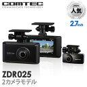 【TVCM放映中】ドライブレコーダー 前後2カメラ コムテック ZDR025 日本製 ノイズ対策済 フルHD高画質 常時 衝撃録画 GPS搭載 駐車監視対応 2.7インチ液晶