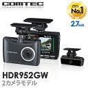 ランキング1位 11月発売の新商品 ドライブレコーダー 前後2カメラ コムテック HDR952GW 日本製 ノイズ対策済