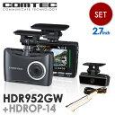 ドライブレコーダー 前後2カメラ コムテック HDR952GW+HDROP-...
