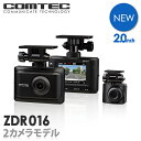 【TVCM放映中】ドライブレコーダー 前後2カメラ コムテック ZDR016 ノイズ対策済 フルHD高画質 常時 衝撃録画 GPS搭載 駐車監視対応 2.0インチ液晶