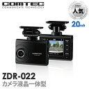 【人気急上昇】ドライブレコーダー コムテック ZDR-022...