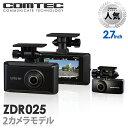 【TVCM放映中】ドライブレコーダー 前後2カメラ コムテック ZDR025 ノイズ対策済 フルHD高画質 常時 衝撃録画 GPS搭載 駐車監視対応 2.7インチ液晶