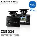 【新商品】ドライブレコーダー コムテック ZDR034 日本製 ノイズ対策済 フルHD高画質 常時 衝撃録画 GPS搭載 駐車監視対応 2.0インチ液晶・・・