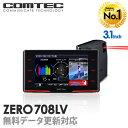 ランキング1位 レーザー&レーダー探知機 コムテック ZERO708LV 無料データ更新 レーザー式移動オービス対応 OBD2接続 GPS搭載 3.1インチ液晶