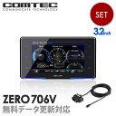 レーダー探知機 コムテック ZERO706V+OBD2-R3セット 無料データ更新 移動式小型オービ...