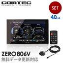 レーダー探知機 コムテック ZERO806V+OBD2-R3...