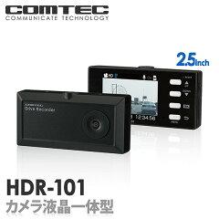 ドライブレコーダー HDR-101 COMTEC(コムテック) 安心の日本製 ノイズ対策済み 小型ボディ 2.5インチ液晶搭載 常時録画 衝撃録画 スイッチ録画 音声録音 LED信号機対応ドライブレコーダー