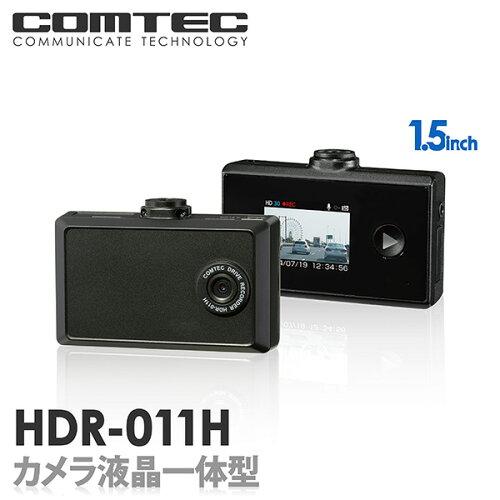 HDR-011H COMTEC(コムテック)安心の日本製!ノイズ対策済み!超小型ボデ...