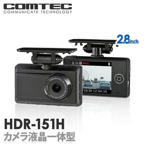 HDR-151H COMTEC(コムテック)フルHDで高画質安心の日本製 ノ...
