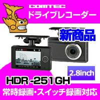 ドライブレコーダー HDR-251GH COMTEC(コムテック) 安心の日本製 ノイズ対策済み GPS搭載 駐車監視モード 2.8インチ液晶搭載 常時録画 衝撃録画 スイッチ録画 音声録音 LED信号機対応ドライブレコーダー