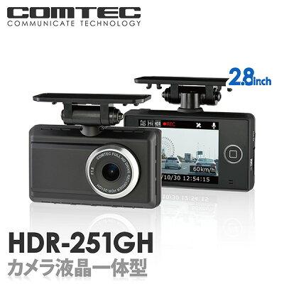 【ドライブレコーダー】 HDR-251GH COMTEC(コムテック) フルHDで高画質 安心…