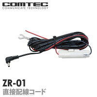 コムテックZR-01