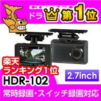 【ドライブレコーダー】HDR-102COMTEC(コムテック)安心の日本製ノイズ対策済み小型ボディ2.7インチ液晶搭載常時録画衝撃録画スイッチ録画音声録音LED信号機対応ドライブレコーダー