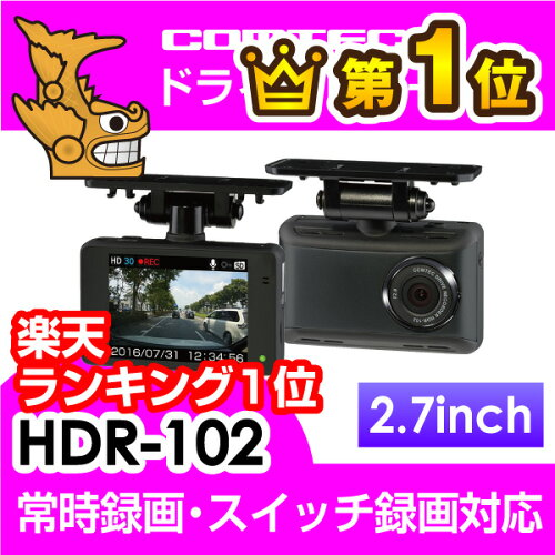 HDR-102 COMTEC(コムテック)安心の日本製 ノイズ対策済み 駐車監視ユニッ...