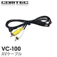 VC-100COMTEC(コムテック)ドライブレコーダー用AVケーブル(2m)