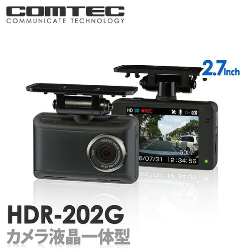 HDR-202G COMTEC(コムテック)安心の日本製 ノイズ対策済み GPS搭載 駐車...