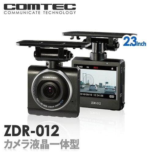 ZDR-012 COMTEC(コムテック)ノイズ対策済み 駐車監視ユニット対応 小型ボ...
