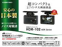 【ドライブレコーダー】HDR-102COMTEC(コムテック)安心の日本製ノイズ対策済み駐車監視ユニット対応小型ボディ2.7インチ液晶搭載常時録画衝撃録画スイッチ録画音声録音LED信号機対応ドライブレコーダー