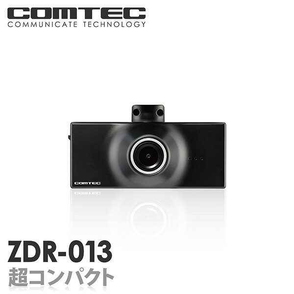 ZDR-013 COMTEC(コムテック)ノイズ対策済み 駐車監視機能(オプション) レーダー探知機相互通信対応 超コンパクトボディ 常時録画 衝撃録画 スイッチ録画 音声録音LED信号機対応ドライブレコーダー