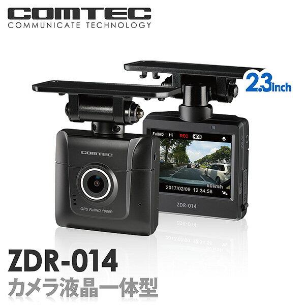【ドライブレコーダー】ZDR-014 COMTEC(コムテック)フルHDで高画質ノイズ対策済み GPS搭載 駐車監視機能(オプション) 小型ボディ 2.3インチ液晶搭載 常時録画 衝撃録画 スイッチ録画 音声録音LED信号機対応ドライブレコーダー:シャチホコストア