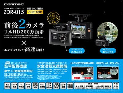 【ランキング1位】ドライブレコーダー 前後2カメラ コムテック ZDR-015 ノイズ対策済 フルHD高画質 常時 衝撃録画 GPS搭載 駐車監視対応 2.8インチ液晶・・・ 画像1