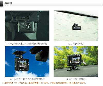 【ランキング1位】ドライブレコーダー 前後2カメラ コムテック ZDR-015 ノイズ対策済 フルHD高画質 常時 衝撃録画 GPS搭載 駐車監視対応 2.8インチ液晶・・・ 画像2