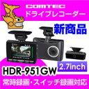 【ドライブレコーダー 前後 2カメラ】コムテック HDR-9...
