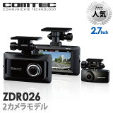 【新商品】ドライブレコーダー 前後2カメラ コムテック ZDR026 日本製 ノイズ対策済 超高画質370万画素 常時 衝撃録画 GPS搭載 駐車監視対応 2.7インチ液晶