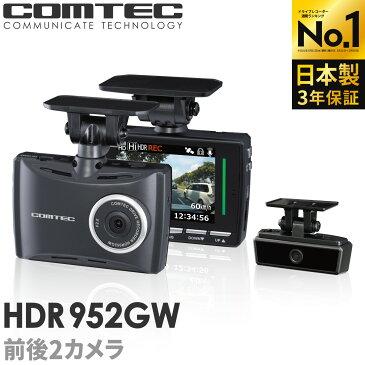 GW期間も発送 ドライブレコーダーランキング1位 日本製 3年保証 前後2カメラ ドライブレコーダー コムテック HDR952GW ノイズ対策済 フルHD高画質 常時 衝撃録画 GPS搭載 駐車監視対応 2.7インチ液晶 ドラレコ 駐車監視コードプレゼント