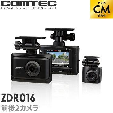 GW期間も発送 ドライブレコーダー 前後2カメラ コムテック ZDR016 ノイズ対策済 フルHD高画質 常時 衝撃録画 GPS搭載 駐車監視対応 2.0インチ液晶 ドラレコ TVCM放映中