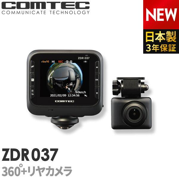 2021年2月発売の新商品 ドライブレコーダー日本製3年保証コムテックZDR037360度+リヤカメラ前後左右全方位記録ノイズ