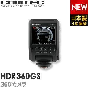ドライブレコーダー 日本製 3年保証 360度カメラ コムテック HDR360GS 前後左右 全方位記録 ノイズ対策済 常時 衝撃録画 GPS搭載 駐車監視対応 2.4インチ液晶 ドラレコ