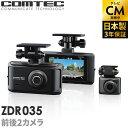【新商品】ドライブレコーダー 前後2カメラ コムテック ZDR035 日本製 3年保証 ノイズ対策済 フルHD高画質 常時 衝撃録画 GPS搭載 駐車監視対応 2.7インチ液晶 ドラレコ・・・
