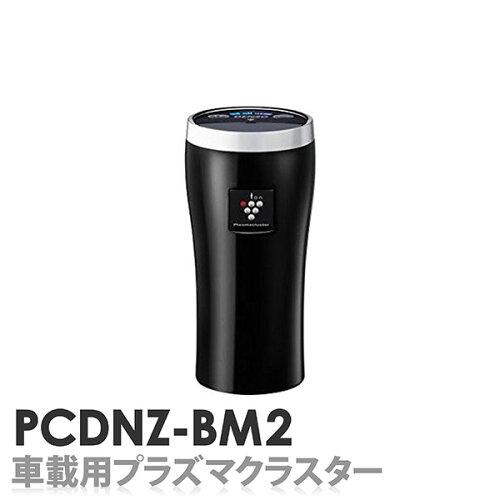 プラズマクラスター 車載用 PCDNZ-BM2プレミアムモデルブラックデンソー&シャープ花粉キャッチフ...