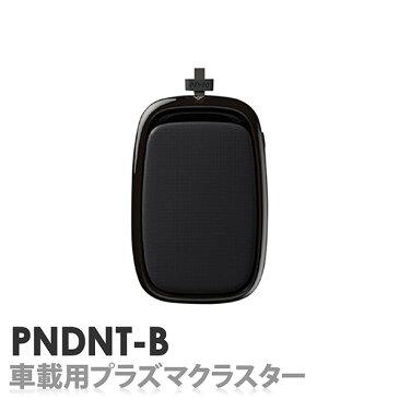 車載用プラズマクラスター イオン発生機 ブラック(ノームスタイル) PNDNT-B デンソー(DENSO)