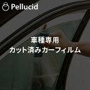 コロナ プレミオ専用 カット済みカーフィルム ハードコート+...