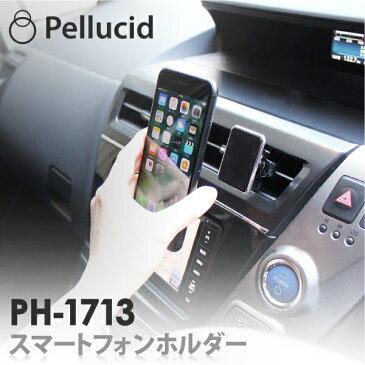 スマホホルダー 車載用 マグネットホルダー エアコン取付タイプ PH-1713 車 車載ホルダー スマートフォン 携帯ホルダー スタンド iPhone アイフォン android アンドロイド